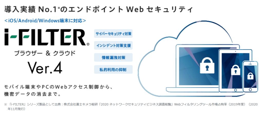 i-FILTER ブラウザー&クラウド